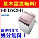 アウトレット 基本設置無料 日立 8kg 全自動洗濯機 BW-8WV-P ピンク 東京23区近郊限定配送 HITACHI BW8WV ビートウォッシュ|一人暮らし インバーター 自動槽洗浄