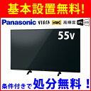 基本設置無料 パナソニック TH-55FX600 55V型 4K対応液晶テレビ ビエラ 東京23区近郊限定配送 Panasonic TH55FX600 VIERA 55インチ 55型