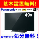基本設置無料 パナソニック TH-49FX750 49V型 4K対応液晶テレビ ビエラ 東京23区近郊限定配送 Panasonic TH49FX750 VIERA 49インチ 49型
