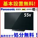 基本設置無料 パナソニック TH-55FX750 55V型 4K対応液晶テレビ ビエラ 東京23区近郊限定配送 Panasonic TH55FX750 VIERA 55インチ 55型