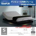 【東京23区近郊限定配送】【お取り寄せ】TEMPUR(テン