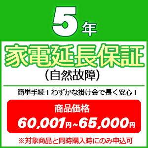 5年家電延長保証(自然故障) 【商品価格\60001〜\65000(税込)】※対象商品と同時購入時にのみ申込可