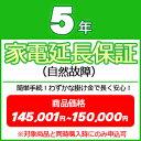 5年家電延長保証(自然故障) 【商品価格¥145001~¥150000(税込)】※対象商品と同時購入時にのみ申込可