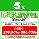 5年家電延長保証(自然故障) 【商品価格\250001〜\260000(税込)】※対象商品と同時購入時にのみ申込可