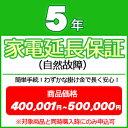 5年家電延長保証(自然故障) 【商品価格\400001〜\500000(税込)】※対象商品と同時購入時にのみ申込可