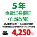 5年家電延長保証(自然故障) 【商品価格\80001〜\85000(税込)】※対象商品と同時購入時にのみ申込可
