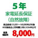 5年家電延長保証(自然故障) 【商品価格\155001〜\160000(税込)】※対象商品と同時購入時にのみ申込可
