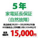 5年家電延長保証(自然故障) 【商品価格\290001〜\300000(税込)】※対象商品と同時購入時にのみ申込可