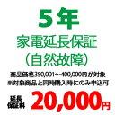 5年家電延長保証(自然故障) 【商品価格\350001〜\400000(税込)】※対象商品と同時購入時にのみ申込可