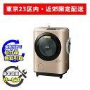 【アウトレット】【基本設置無料】日立 12kg ドラム式洗濯乾燥機 BD-NX120AL-N シャンパン 左開き 23区近郊限定配送 洗濯機