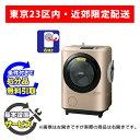【アウトレット】【基本設置無料】日立 12kg ドラム式洗濯乾燥機 BD-NX120AR-N シャンパン 右開き 23区近郊限定配送 洗濯機