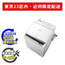【アウトレット】【基本設置無料】 日立 12kg 縦型洗濯乾...