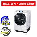 【基本設置無料】パナソニック 10kg 左開き ドラム式洗濯乾燥機 NA-VX9600L-W クリスタルホワイト 23区近郊限定配送 洗濯機