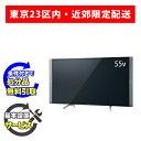 【基本設置無料】パナソニック 55V型 4K対応液晶テレビ TH-55DX850 23区近郊限定配送