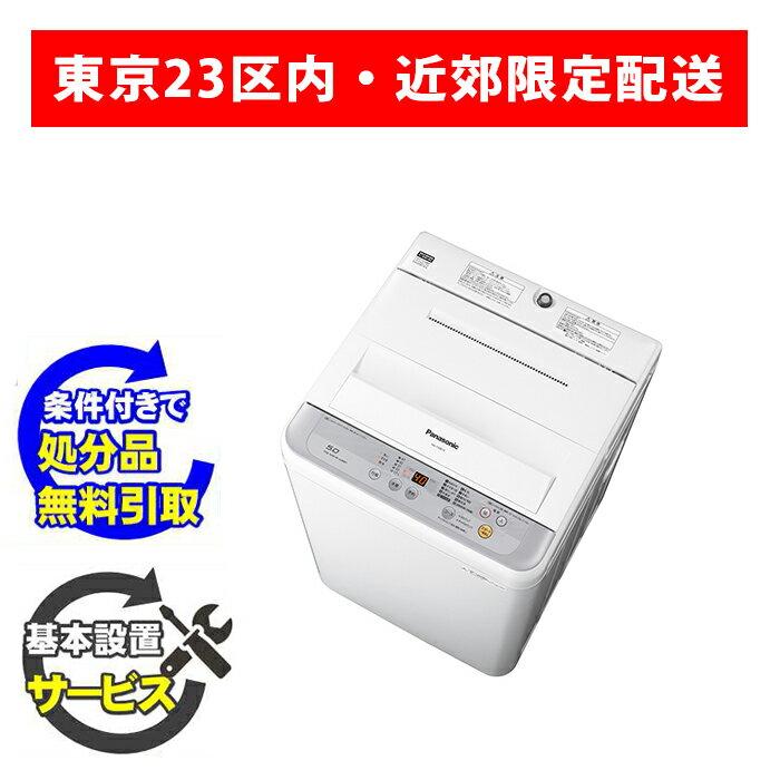 【基本設置無料】パナソニック 5kg 全自動洗濯機 NA-F50B10-S シルバー 23区近郊限定配送
