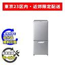 【基本設置無料】パナソニック 138L 2ドア右開き冷蔵庫 NR-B149W-S シルバー 23区近郊限定配送 一人暮らし用