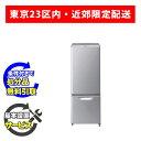 【基本設置無料】パナソニック 168L 右開き2ドア冷蔵庫 NR-B179W-S シルバー 東京23区近郊限定配送 一人暮らし用