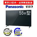 【基本設置無料】パナソニック TH-55EZ950 55v型 4K対応有機ELテレビ【Panasonic TH-55EZ950 VIERA】【時間指定不可】東京23区近郊限定配送