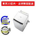 【基本設置無料】日立 8kg 縦型洗濯乾燥機 BW-DV80...