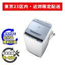 【取寄せ】【基本設置無料】日立 7kg 全自動洗濯機 BW-V70B-A ブルー ビートウォッシュ 東京23区近郊限定配送 【HITACHI BWV70B】