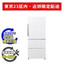 【基本設置無料】アクア 272L 右開き3ドア冷蔵庫 AQR-271F(W) ナチュラルホワイト 東京23区近郊限定配送 【AQUA AQR271F】