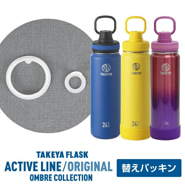 タケヤフラスク オリジナル アクティブライン各サイズ共通交換用パッキンセット
