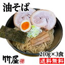 油そば3食セット 生麺 魚介と豚骨のwスープダレ 自家製麺210g(茹で上がり3