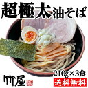 超極太油そば3食セット 超極太生麺 魚介と豚骨のwスープダレ 自家製超極太麺21