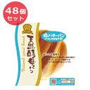 48個セット デイプラス パン 菓子パン 天然酵母パン 塩バターパン|日持ちする 賞味期限が長い 保存食 災害 ロングライフパン 常備食
