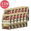 12個セット 味の素AGF マキシム インスタントコーヒー 袋 135g(約67杯分) 詰め替えタイプ|珈琲 詰替え