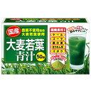 日本デイリーヘルス 国産大麦若葉青汁 3g×50袋 きな粉 黒糖 飲みやすい|