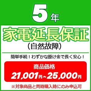 5年家電延長保証(自然故障) 【商品価格\21001〜\25000(税込)】※対象商品と同時購入時にのみ申込可