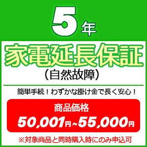 5年家電延長保証(自然故障) 【商品価格\500...の商品画像