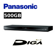 【送料無料】パナソニック DMR-BRS530 HDD500GB ブルーレイディスクレコーダー DIGA【Panasonic dmrbrs530 ディーガ】 1チューナー、HDD容量500GB、見やすい番組表