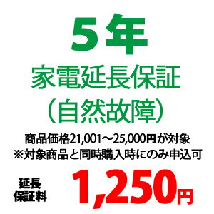5年家電延長保証(自然故障) 【商品価格\210...の商品画像