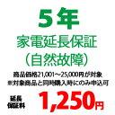 5年家電延長保証(自然故障) 【商品価格¥21001~¥25000(税込)】※対象商品と同時購入時にのみ申込可