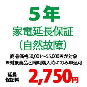 5年家電延長保証(自然故障) 【商品価格\50001〜\55000(税込)】※対象商品と同時購入時にのみ申込可