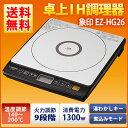 【送料無料】象印 EZ-HG26-TA 卓上型IH調理器 ブラウン 【ZOJIRUSHI EZHG26】