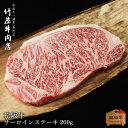 【クーポンで50%OFF】【A5等級】 松阪牛 ステーキ サ