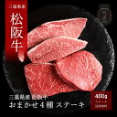 【A5等級】松阪牛 おまかせ4種 ステーキ 400g 【 松