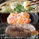 【先着!1000円クーポン】松阪牛 福袋 もつ鍋 ミックスホ...