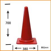 カラーコーン パイロン 380×380×高さ700mm 赤