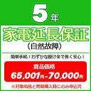 5年家電延長保証(自然故障) 【商品価格\65001〜\70000(税込)】※対象商品と同時購入時にのみ申込可