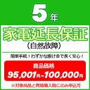 5年家電延長保証(自然故障) 【商品価格¥95001~¥100000(税込)】※対象商品と同時購入時にのみ申込可