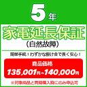 5年家電延長保証(自然故障) 【商品価格¥135001~¥140000(税込)】※対象商品と同時購入時にのみ申込可