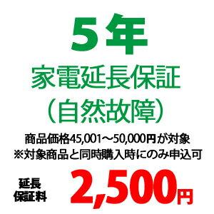 5年家電延長保証(自然故障) 【商品価格\45001〜\50000(税込)】※対象商品と同時購入時にのみ申込可
