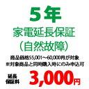 5年家電延長保証(自然故障) 【商品価格\55001〜\60000(税込)】※対象商品と同時購入時にのみ申込可