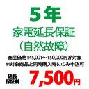 5年家電延長保証(自然故障) 【商品価格\145001〜\150000(税込)】※対象商品と同時購入時にのみ申込可