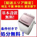 アウトレット 基本設置無料 日立 7kg 全自動洗濯機 BW-7WV-P ピンク 東京23区近郊限定配送 HITACHI BW7WV ビートウォッシュ|一人暮らし インバーター 自動槽洗浄