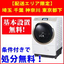 【基本設置無料】 パナソニック 11kg ドラム式洗濯乾燥機...